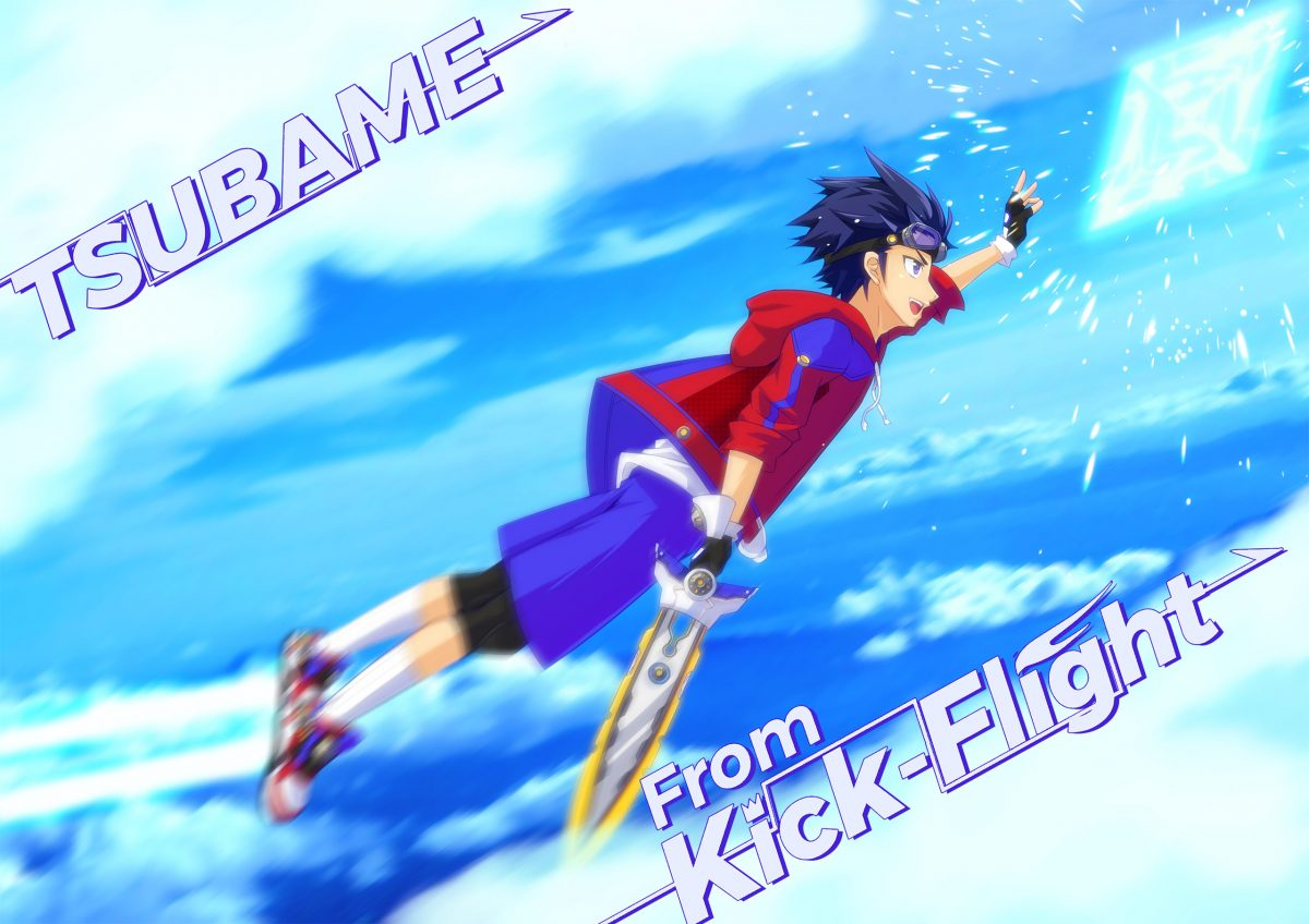 Kick-Flightよりツバメ