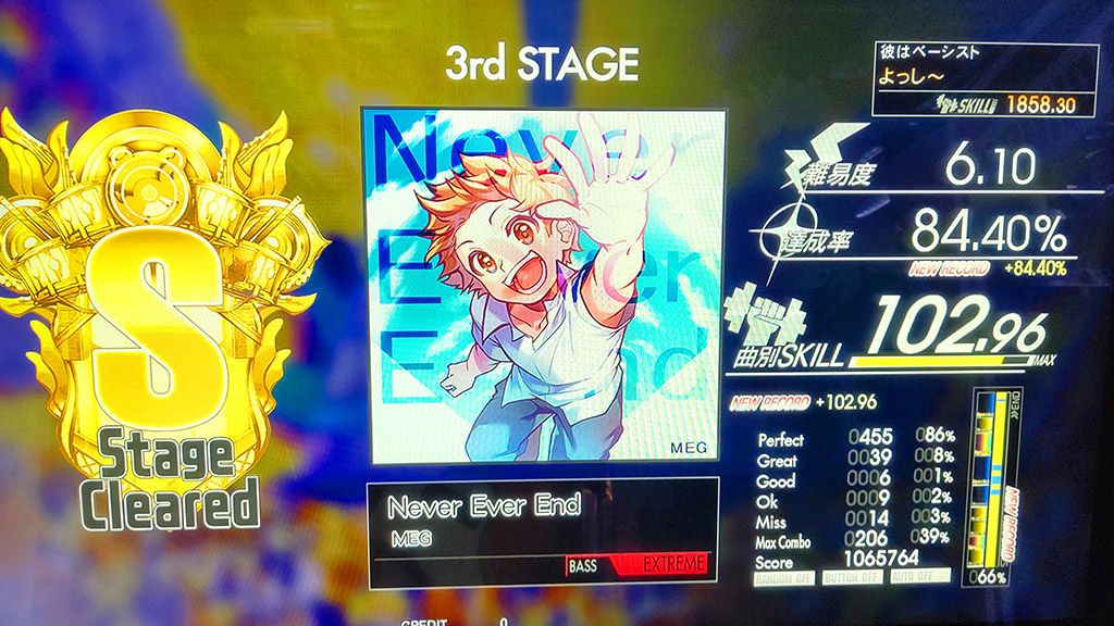 Never Ever End 赤B S