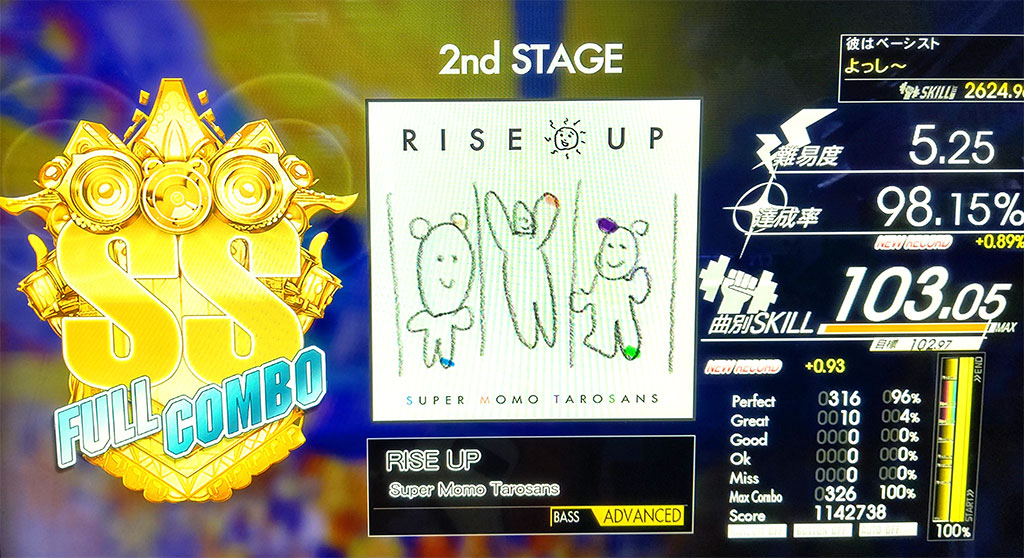 RISE UP 黄B フルコンSS