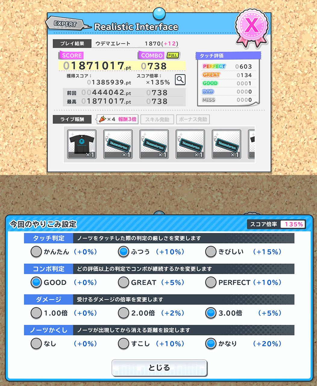 Realistic Interface (EX) 135%設定フルコン